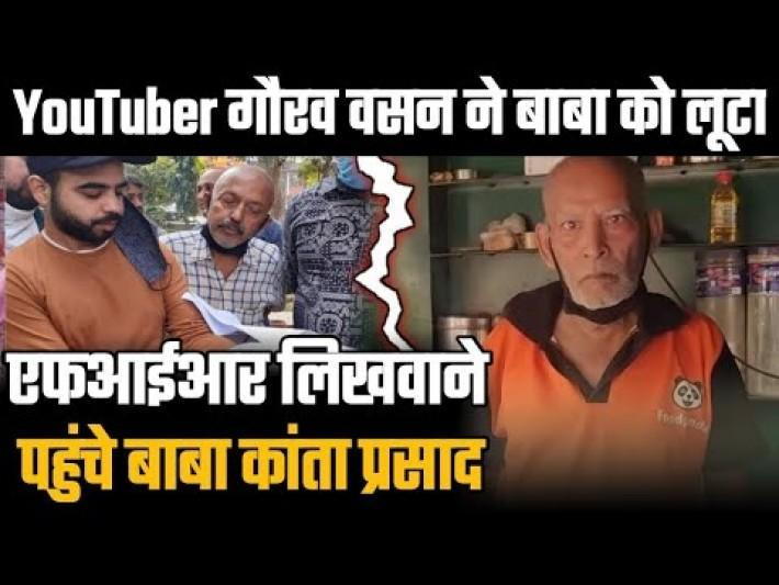 Case Filed Against Delhi YouTuber On Baba Ka Dhaba Owner's Complaint
