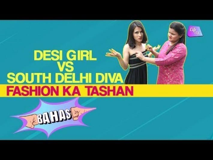 Desi Girl VS South Delhi Diva | Fashion Ka Tashan | Bahas | Life Tak